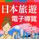 日本旅遊活動電子導覽書(VISIT JAP...